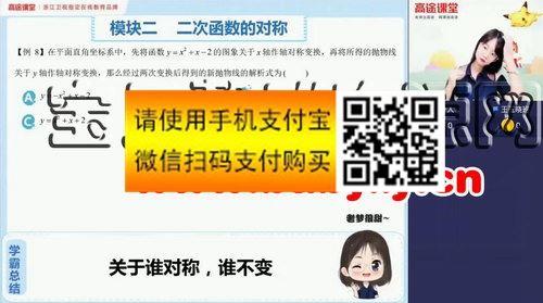 高途2020年初三刘梦亚数学秋季班(高清视频)百度网盘