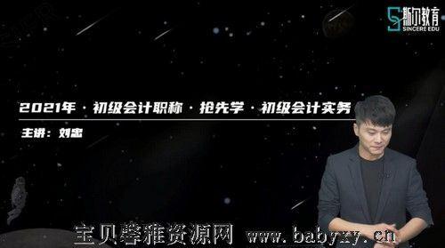 2021初级会计实务刘忠抢跑计划(5讲全)(2.64G高清视频)百度网盘
