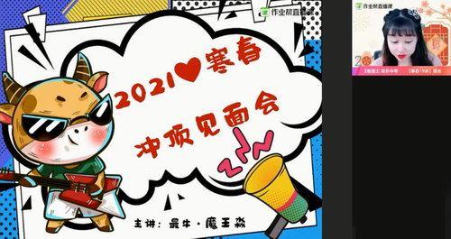 2021作业帮初三林淼英语寒假尖端班(完结)(3.85G高清视频)百度网盘