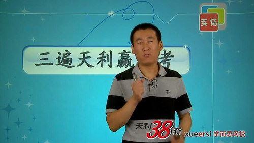 天利38套中考英语配套视频(学而思5讲)百度网盘