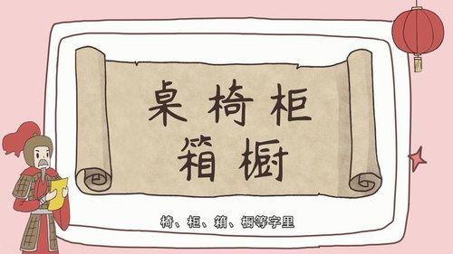 字理第二季(完结)(651M超清视频)百度网盘