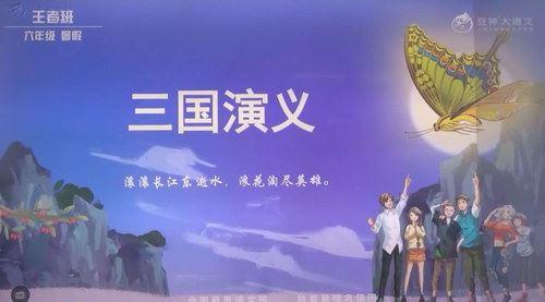 2020暑窦神大语文王者班六年级(超清视频)百度网盘