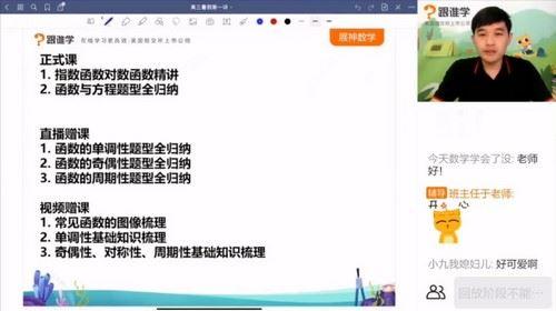 跟谁学2021高考殷方展数学暑假班(3.02G高清视频)百度网盘