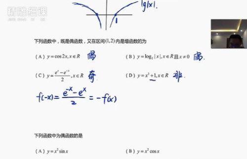 2019高考周帅一轮数学暑假班课程(高清视频)百度网盘