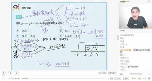 2020猿辅导张煜晨文科数学暑假班(高清视频)百度网盘