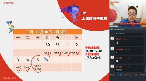 学而思2020寒四年级英语双优英语直播目标A+班陈阳(高清视频)百度网盘