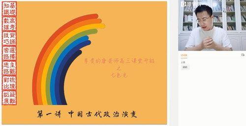 2021猿辅导暑期班唐浩历史(高清视频)百度网盘
