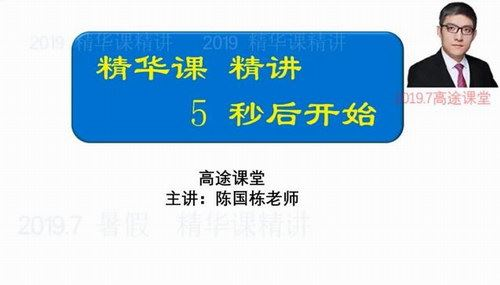 2020高途陈国栋数学精华课(标清视频)百度网盘
