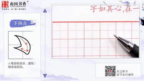 谷雨28天硬笔行楷教程(28讲 高清)百度网盘