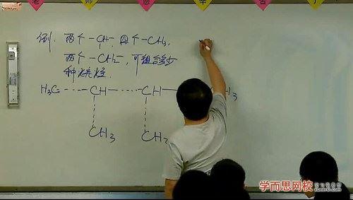 高二化学尖端培养计划班(学而思2013秋季实录)百度网盘