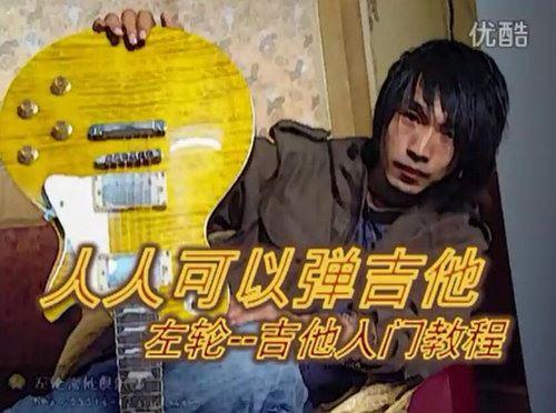 吉他初级入门教程(448×336视频)百度网盘