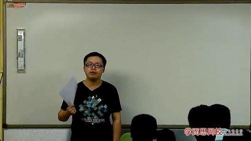 高二化学尖端培养计划班(2013暑期实录学而思30讲郑瑞)百度网盘
