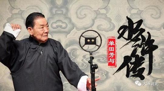 单田芳评书水浒传全360回 mp3音频 百度网盘