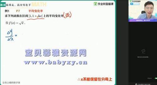 2021作业帮高二寒假祖少磊数学通用尖端班(14.2G高清视频)百度网盘