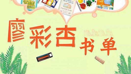 廖彩杏书单100本52周计划安排 百度网盘