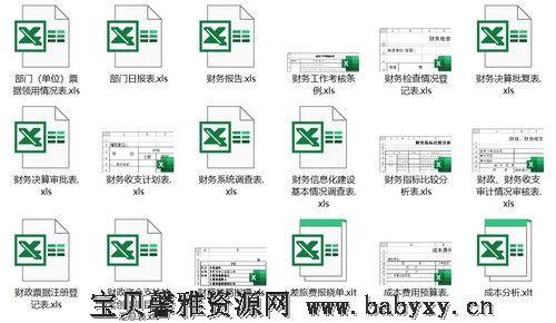 Excel财务管理模板 百度网盘