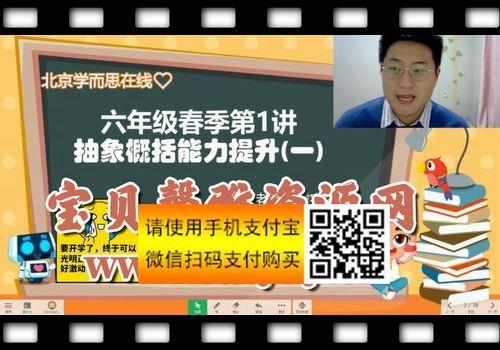 学而思2020年春季班小学六年级培优数学(勤思在线-刘震宇)(完结)(高清视频)百度网盘