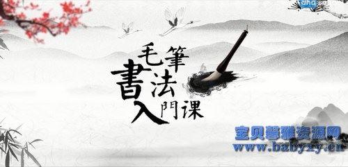 芝麻学社毛笔书法课(完结)(高清视频)百度网盘
