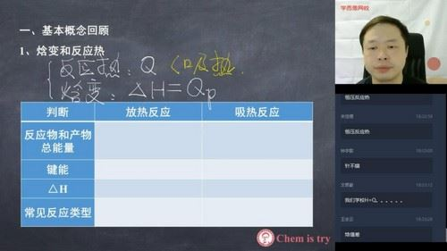 2020秋季高二郑瑞化学目标985(完结)(4.11G高清视频)百度网盘