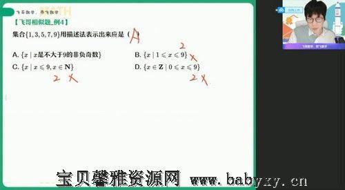 2022高一数学暑假尹亮辉冲顶班(15.7G高清视频)百度网盘