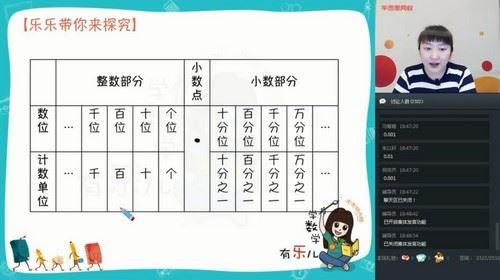 2020寒假四年级史乐数学目标S班(完结)(5.57G高清视频)百度网盘