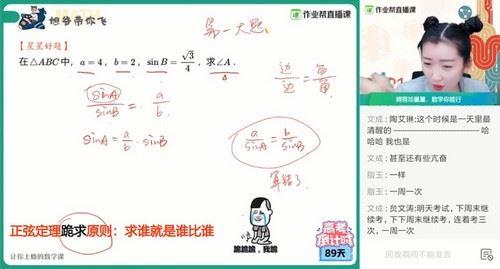 2021春季高三数学何晓旭理数985班(高清视频)百度网盘