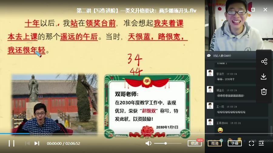 2020寒【学而思】初二语文阅读写作直播班