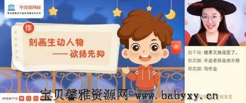 网校2021年春季三年级大语文直播班杨惠涵(完结)(18.6G高清视频)百度网盘