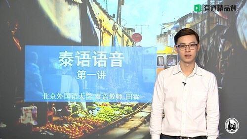 北京外国语大学天霖零基础入门泰语课程(3.46G超清视频)百度网盘