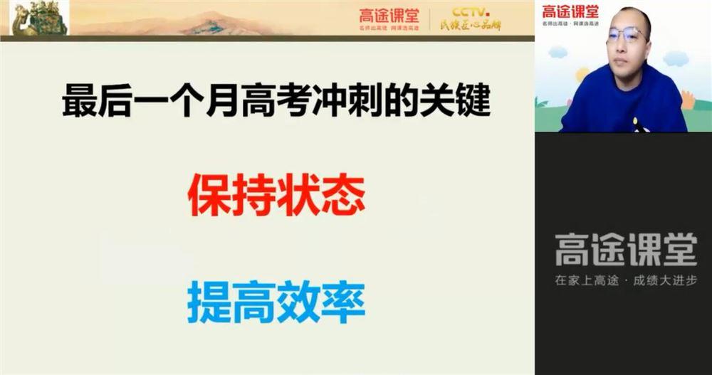 2021高考历史朱秀宇押题课 (点晴班)(高清视频)百度网盘