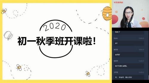 学而思2020秋季初一杨林语文(13.3G高清视频)百度网盘