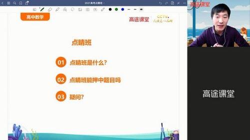 2021高考数学赵礼显押题点睛班(高清视频)百度网盘