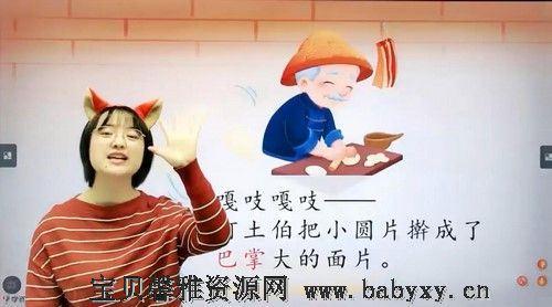 2021年寒假培优大班语文阅读A+在线刘易丹(完结)(7.09G高清视频)百度网盘