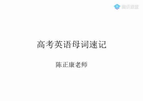 2020陈正康英语高考一轮复习联报班(完结)(高清视频)百度网盘