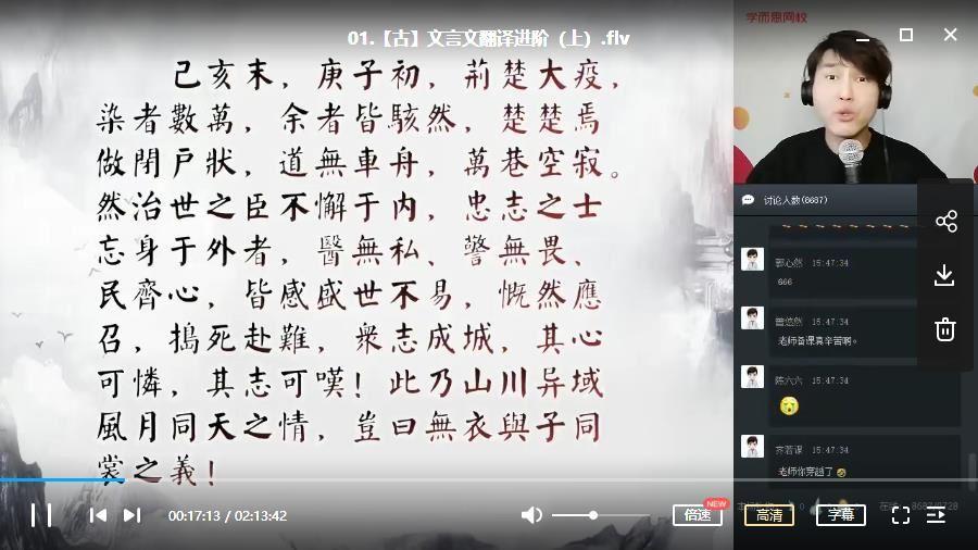 2020-春】六年级大语文直播班(达吾力江)