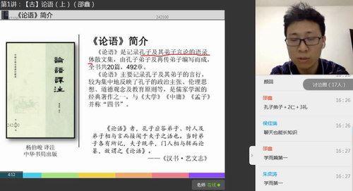 诸葛学堂先秦诸子(高清视频)百度网盘