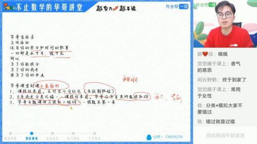 作业帮数学张华2019寒假班(高清视频)百度网盘
