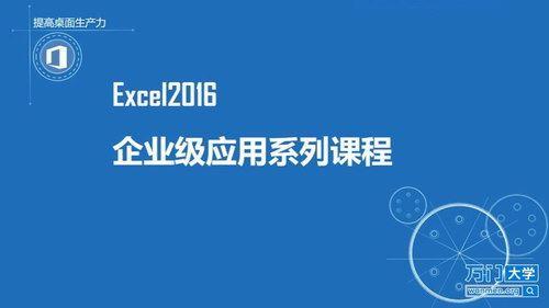 万门大学Excel超强实战20例(1.30G超清视频)百度网盘