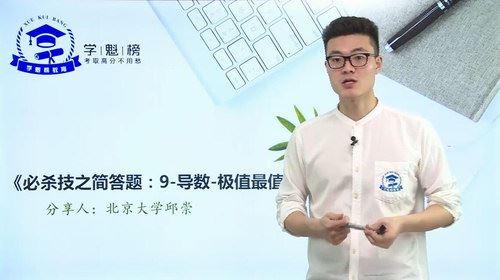 2019学魁榜邱崇数学解题技巧(含终极秒杀选填)(16.6G超清视频)百度网盘