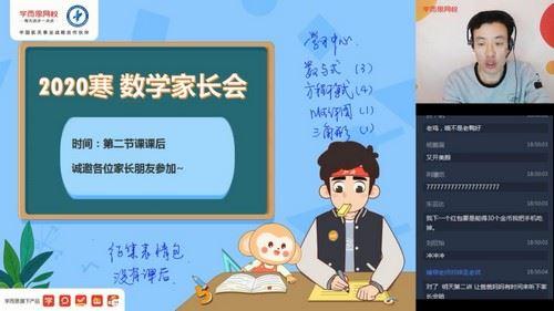 学而思2021寒假初三张江数学直播精英班(全国人教)(完结)(1.94G高清视频)百度网盘
