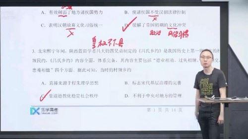 2021高考历史段北辰押题课 (终极预测)(高清视频)百度网盘