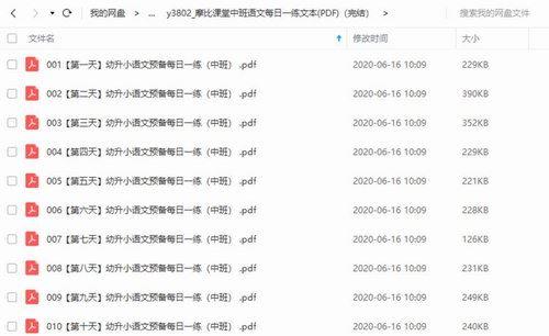 摩比课堂中班语文每日一练文本(PDF)(完结)百度网盘