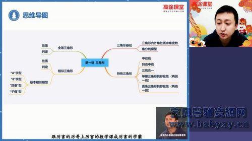 高途2020寒假班初三历远程数学(3.67G高清视频)百度网盘
