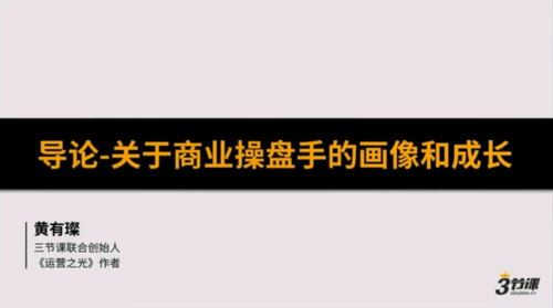 2020黄有璨《商业操盘手培养计划》(完结)(高清视频)