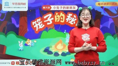网校2021年寒假二年级数学目标s班王金宝(完结)(2.46G高清视频)百度网盘