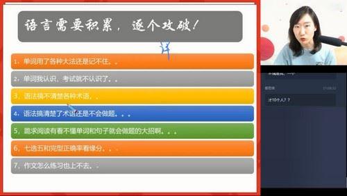 2020秋季高三昆尼英语高考目标130+直播班(完结)(4.59G高清视频)百度网盘