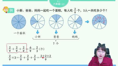 淘知学堂2020秋预习直播课人教数学六年级(上)(960×540视频)百度网盘