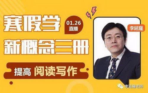 2018新东方李延隆新概念4册视频 百度网盘