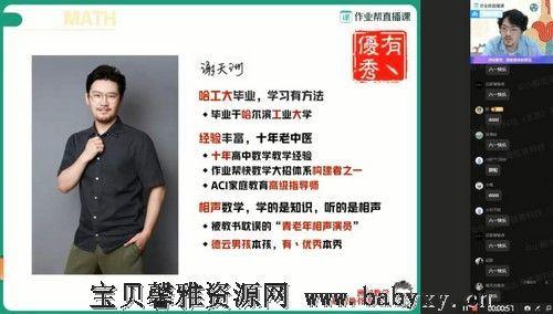 2021高考数学谢天洲押题班(高清视频)百度网盘