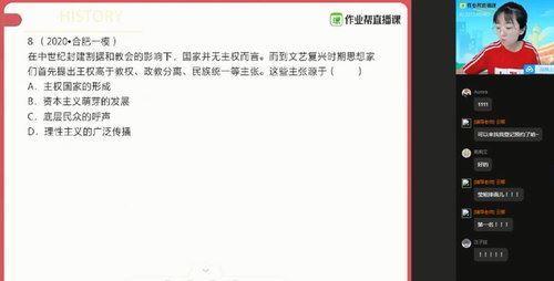 作业帮2020年秋季班高二历史刘莹莹长期班(1080超清视频)百度网盘
